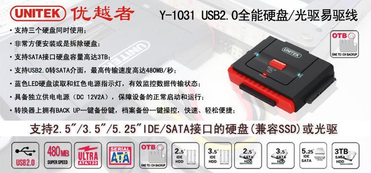 0转ide/sata硬盘转接器,产品最大的卖点就是接线连接方便,可支持2.