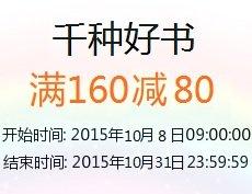 中国亚马逊:少儿好书 满160减80,特别推荐《棚车少年》24册94元包邮