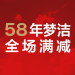 梦洁家纺58周年庆,全场满388减150,满788减300