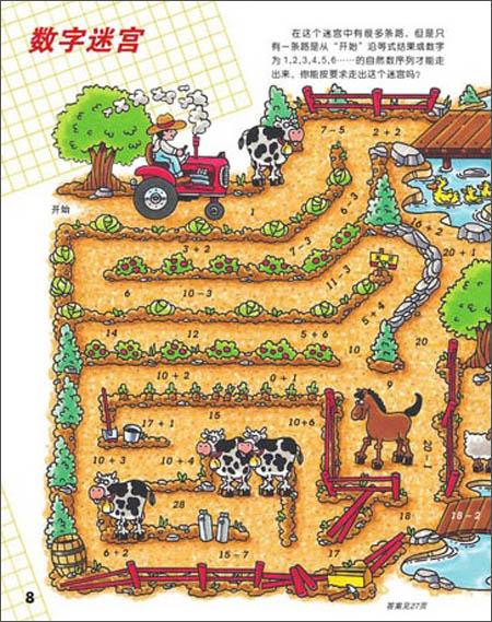 学前数学准备系列:美国经典幼儿数学游戏