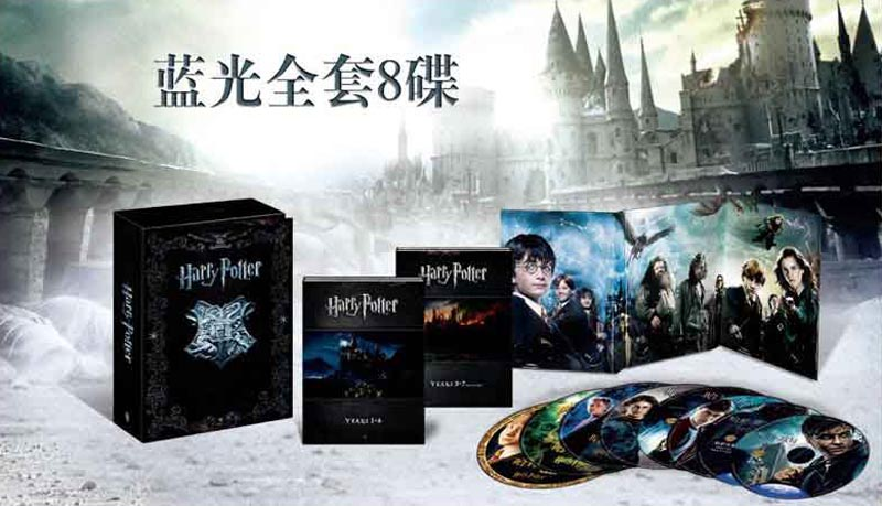 Harry Potter 1-7 DVD Collection 哈利波特 全套豪华版(8BD50蓝光碟)