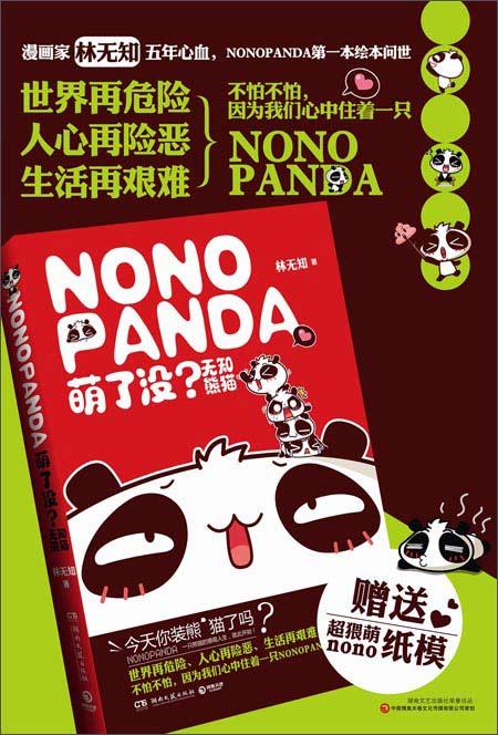 萌了没?无知熊猫