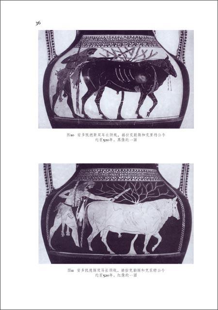 贡布里希文集:艺术与错觉•图画再现的心理学研究
