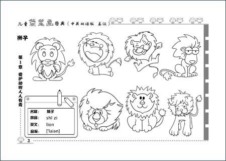 《儿童简笔画图典(中英双语版高级)》
