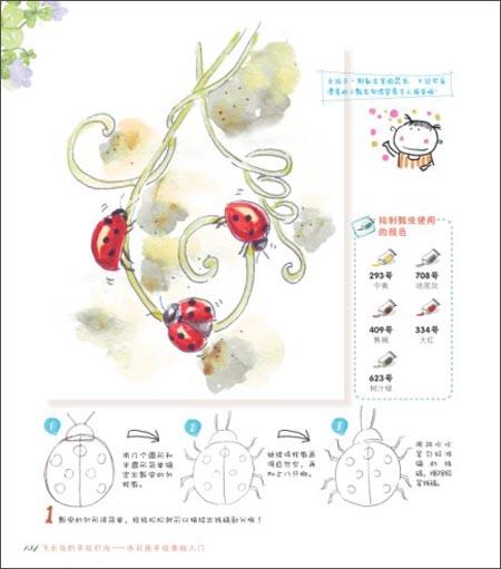 回至 飞乐鸟的手绘时光:水彩画手绘基础入门 (平装)