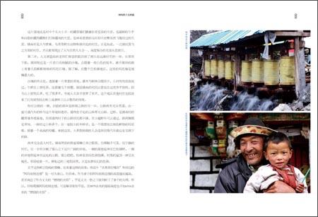 神的孩子去西藏