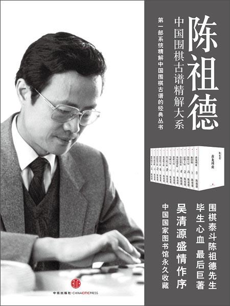中国围棋古谱精解大系•国手风范12:黄徐对子谱