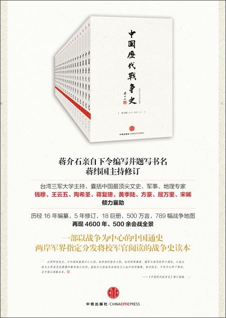 中国历代战争史10:五代