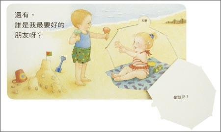 信谊•宝宝起步走:小宝宝翻翻书
