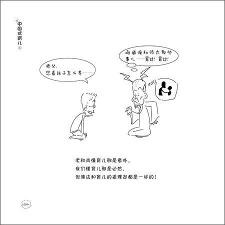 """中国式育儿:走出育儿""""雾区"""""""