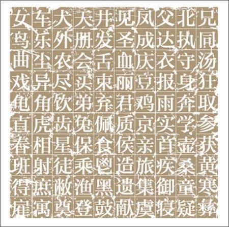这个字,原来是这个意思1:你不可不知的100个最中国的汉字