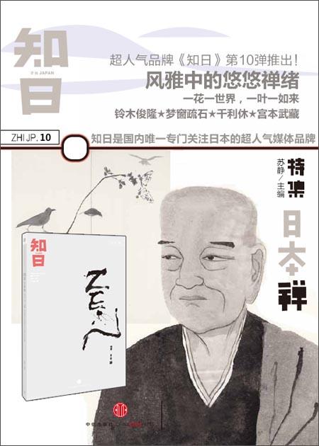 知日•日本禅