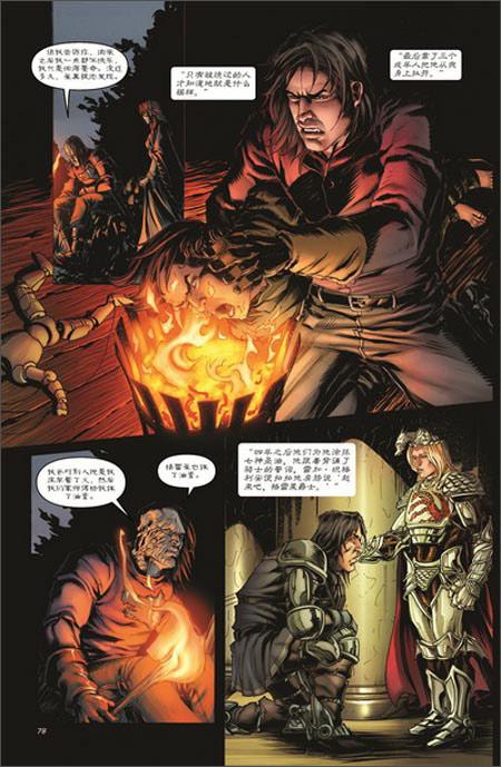冰与火之歌漫画:权力的游戏