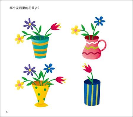 小红花·幼儿数学游戏1平装–2009年6月1日