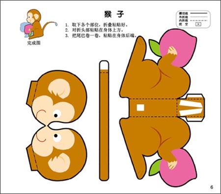 小红花·幼儿小手工:动物平装–2009年9月1日