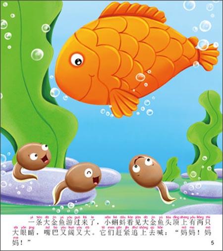 小蝌蚪找妈妈卡通小青蛙_ipad23版BevaBookHD小蝌蚪找妈妈下载_教