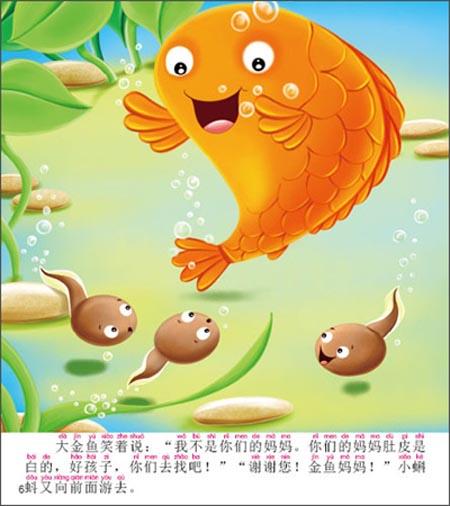 幼儿经典故事(第1辑):小蝌蚪找妈妈:亚马逊:图书