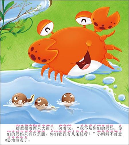 内容简介  《幼儿经典故事(第1辑):小蝌蚪找妈妈》讲的是可爱的小蝌蚪