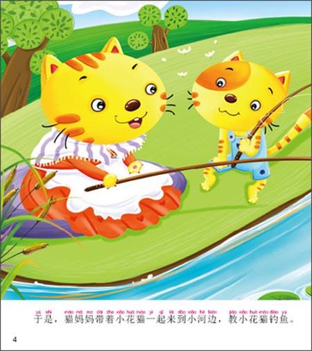 幼儿简笔画小猫钓鱼
