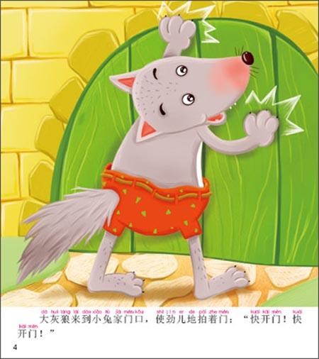 小红花·幼儿经典故事(第1辑):小兔乖乖平装–2009年10月1日