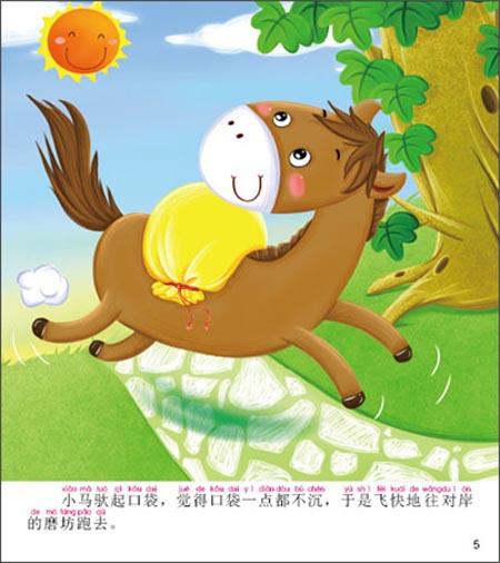 小红花·幼儿经典故事(第1辑):小马过河:亚马逊:图书