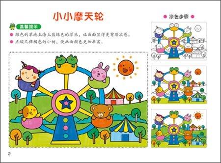 7/北京小红花图书工作室