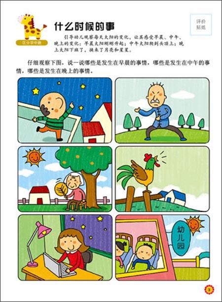 幼儿园给小动物吃豆子图片