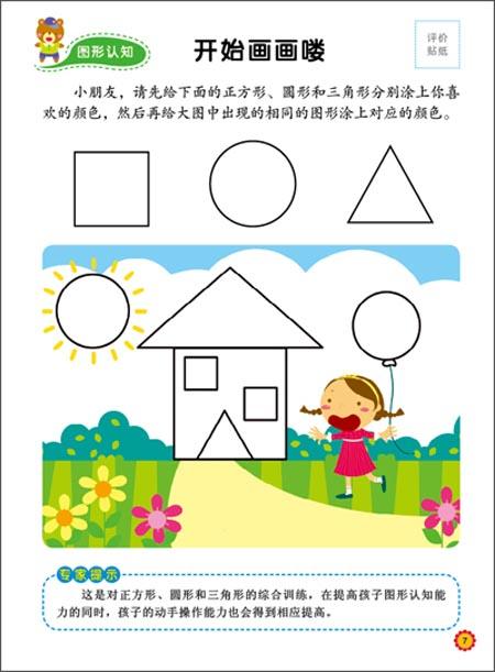 幼儿潜能开发:我3岁了