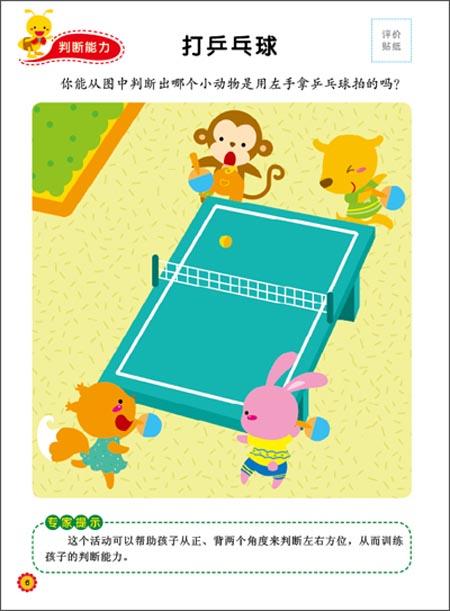 幼儿潜能开发:我6岁了