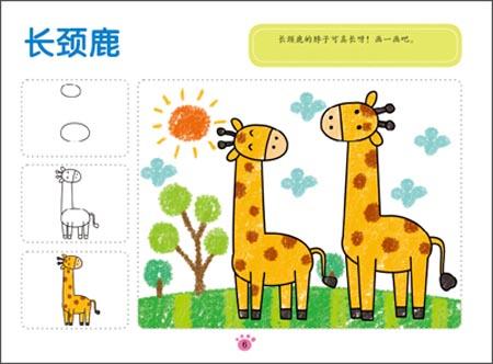 长颈鹿画画步骤