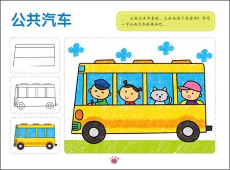 公交车卡通彩色简笔画