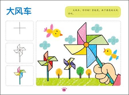 幼儿绘画启蒙(4-5岁下)