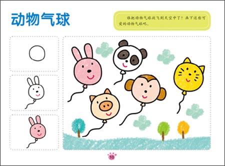 回至 小红花·幼儿绘画启蒙(3-4岁下) (平装)