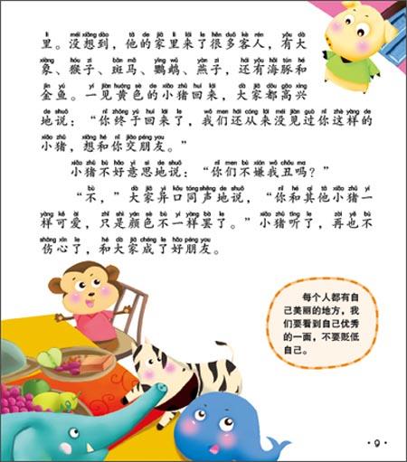 宝宝最爱听的睡前故事•365夜好故事:冬