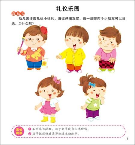 读本:幼儿礼仪教育1
