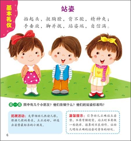 儿童启蒙教育读物