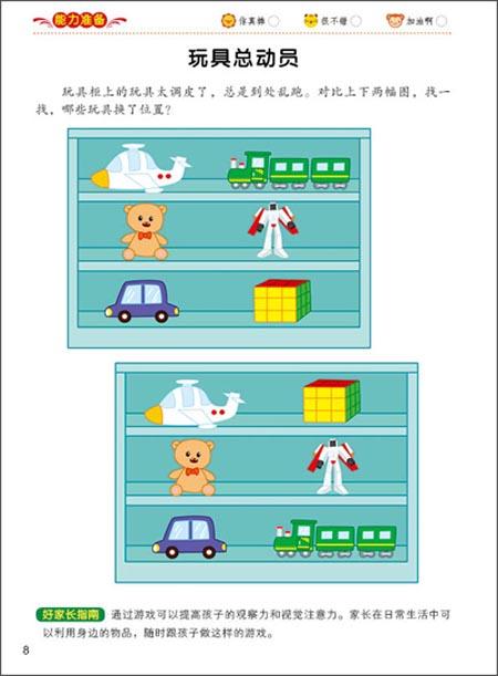 幼儿入园准备:IQ卷