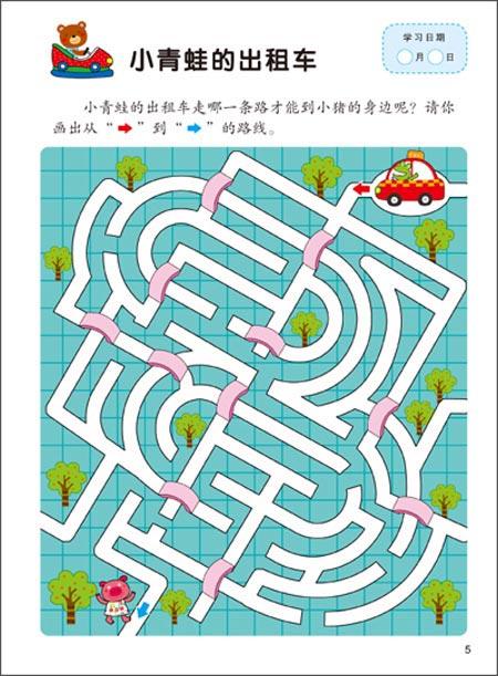 头脑潜能开发:迷宫1