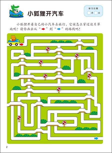 头脑潜能开发:迷宫2