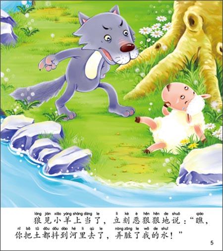 小红花·幼儿经典故事(第2辑):狼和小羊平装–2013年2月1日