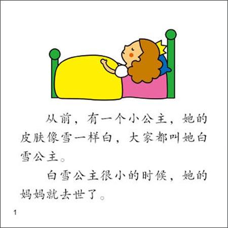 0-3岁早教必读:经典童话