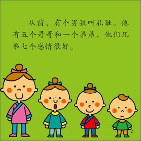 0-3岁早教必读:婴儿童话