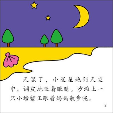 0-3岁早教必读:睡前故事