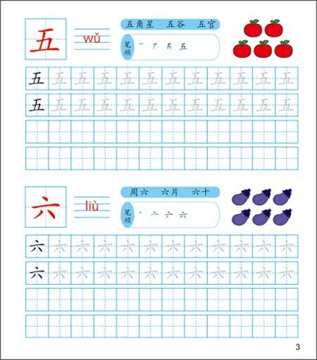 学前必备描红:识字描红1