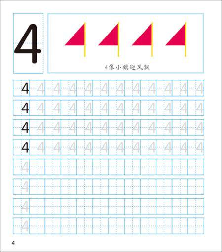 学前必备描红:数字描红1