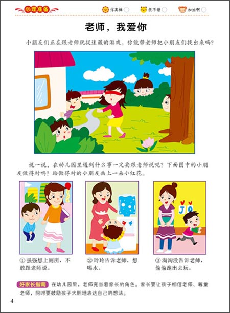 回至 小红花·幼儿园入园准备(套装全2册) (平装)