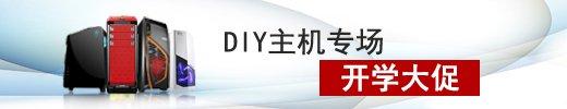 开学大促 DIY专场