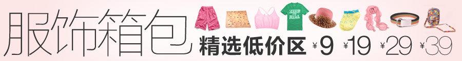 亚马逊中国:服饰箱包 精选低价区 9元/19元/29元/39元