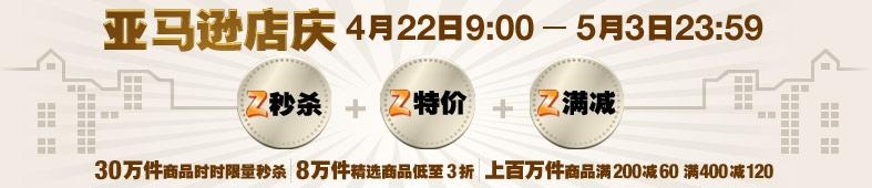 亚马逊2013店庆-亚马逊中国