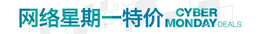亚马逊中国:新一轮 网络星期一